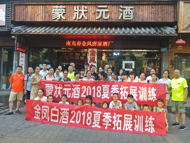 2018年9月竞技宝白酒员工户外拓展活动